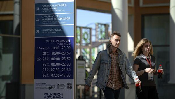 Информационное табло Санкт-Петербургского международного экономического форума-2018