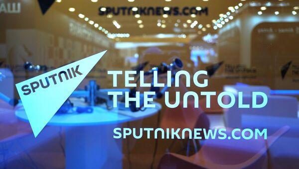 Стенд международного информационного агентства и радио Sputnik в конгрессно-выставочном центре Экспофорум накануне открытия Санкт-Петербургского международного экономического форума