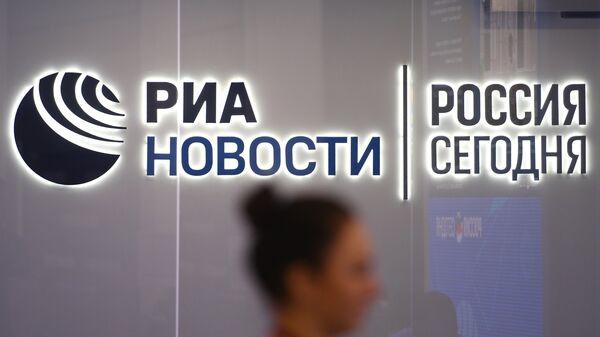 Стенд Международного информационного агентства Россия сегодня на Петербургском международном экономическом форуме 2018