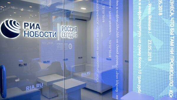 Стенд Международного информационного агентства (МИА) Россия сегодня. Архивное фото