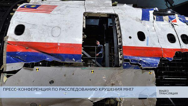 LIVE: Пресс-конференция, посвященная расследованию крушения рейса МН17