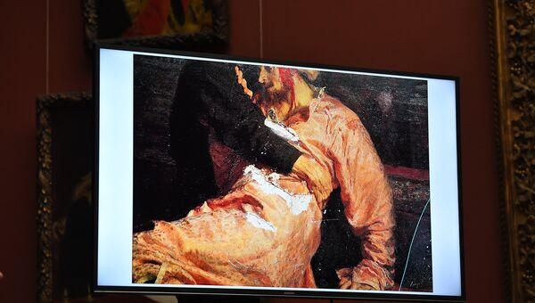 Во время брифинга по поводу повреждения картины И. Репина Иван Грозный и сын его Иван 16 ноября 1581 года в Москве