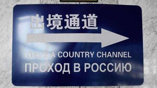 Информационная табличка на пропускном пункте