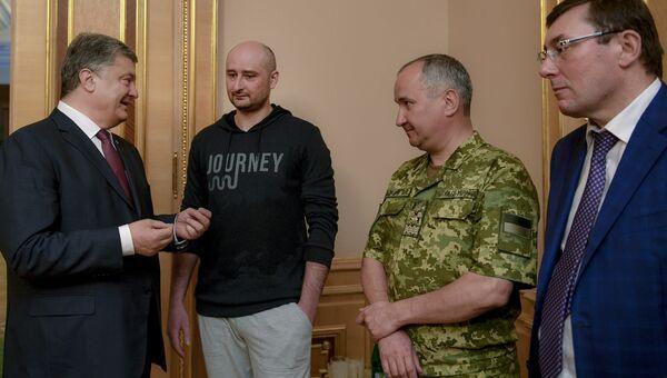 Президент Украины Петр Порошенко и журналист Аркадий Бабченко во время встречи в Киеве. Архивное фото