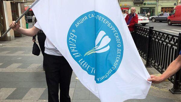 В Санкт-Петербурге прошла благотворительная акция Белый цветок