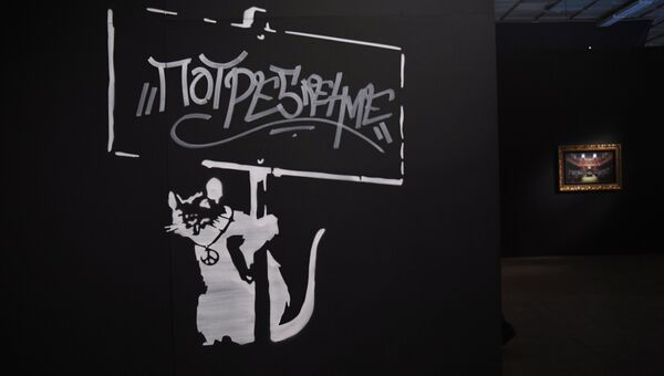 Предпоказ выставки английского уличного художника Бэнкси в Центральном доме художника