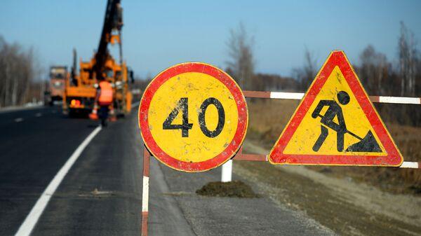 Дорожные знаки на территории капитального ремонта автодороги