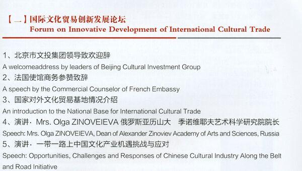 Программа форума инноваций и развития в международной культурной торговле
