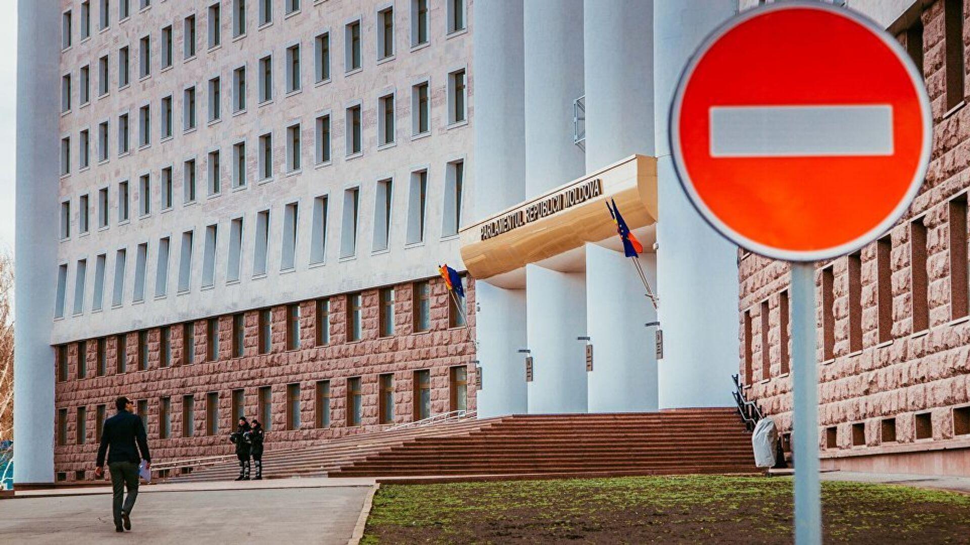 Здание парламента Молдавии - РИА Новости, 1920, 29.03.2021