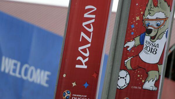 Символика, посвященная предстоящему чемпионату мира по футболу 2018
