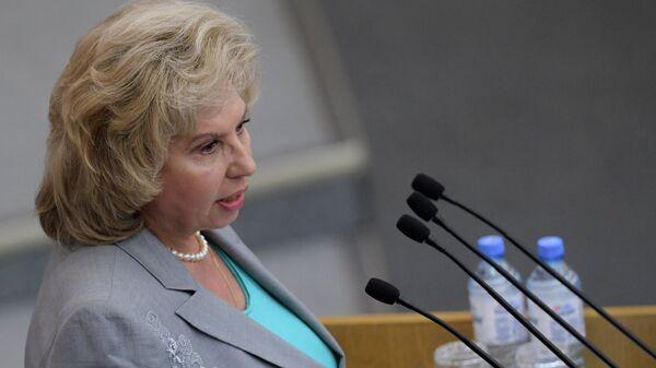Уполномоченный по правам человека в РФ Татьяна Москалькова на пленарном заседании Государственной Думы РФ. 21 июня 2018