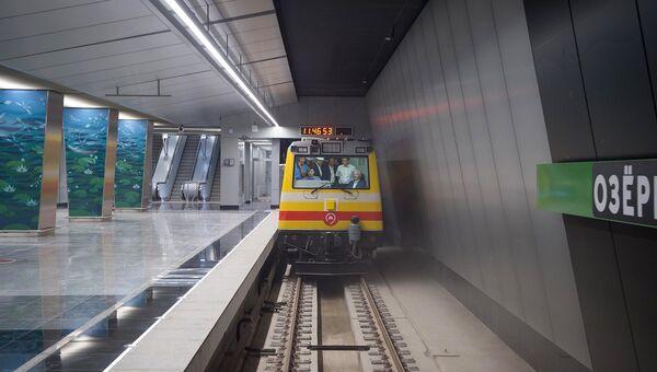 Технический пуск участка метро от Раменок до Рассказовки