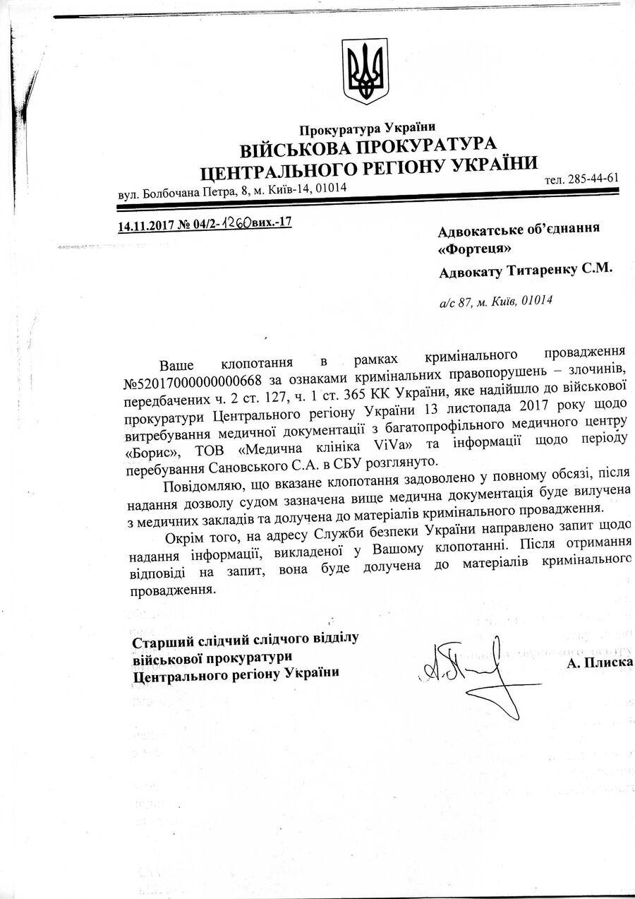 Письмо из военной прокуратуры адвокату Сергея Сановского Сергею Титоренко по поводу медицинских документов, подтверждающих факт избиения Сановского в СБУ