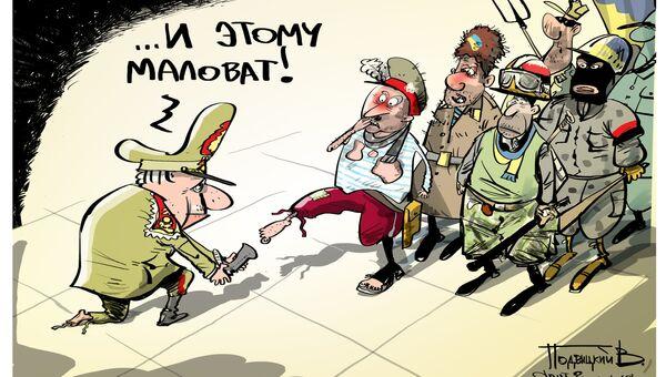 Кастинг по-украински