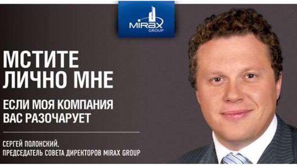 Рекламный щит Mirax Group