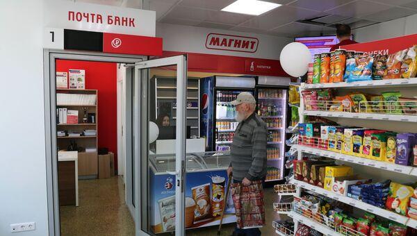 Магазин Магнит в отделении Почты России в Москве