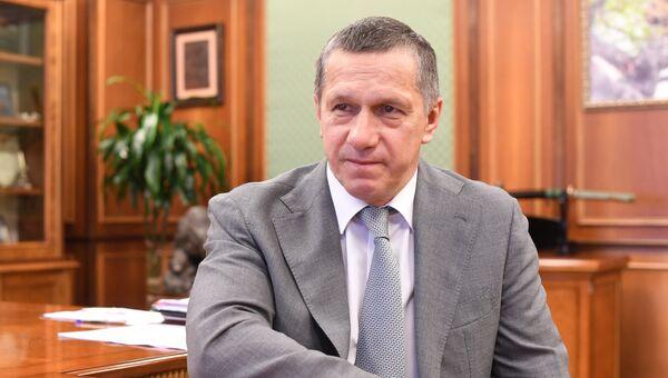Вице-премьер Юрий Трутнев