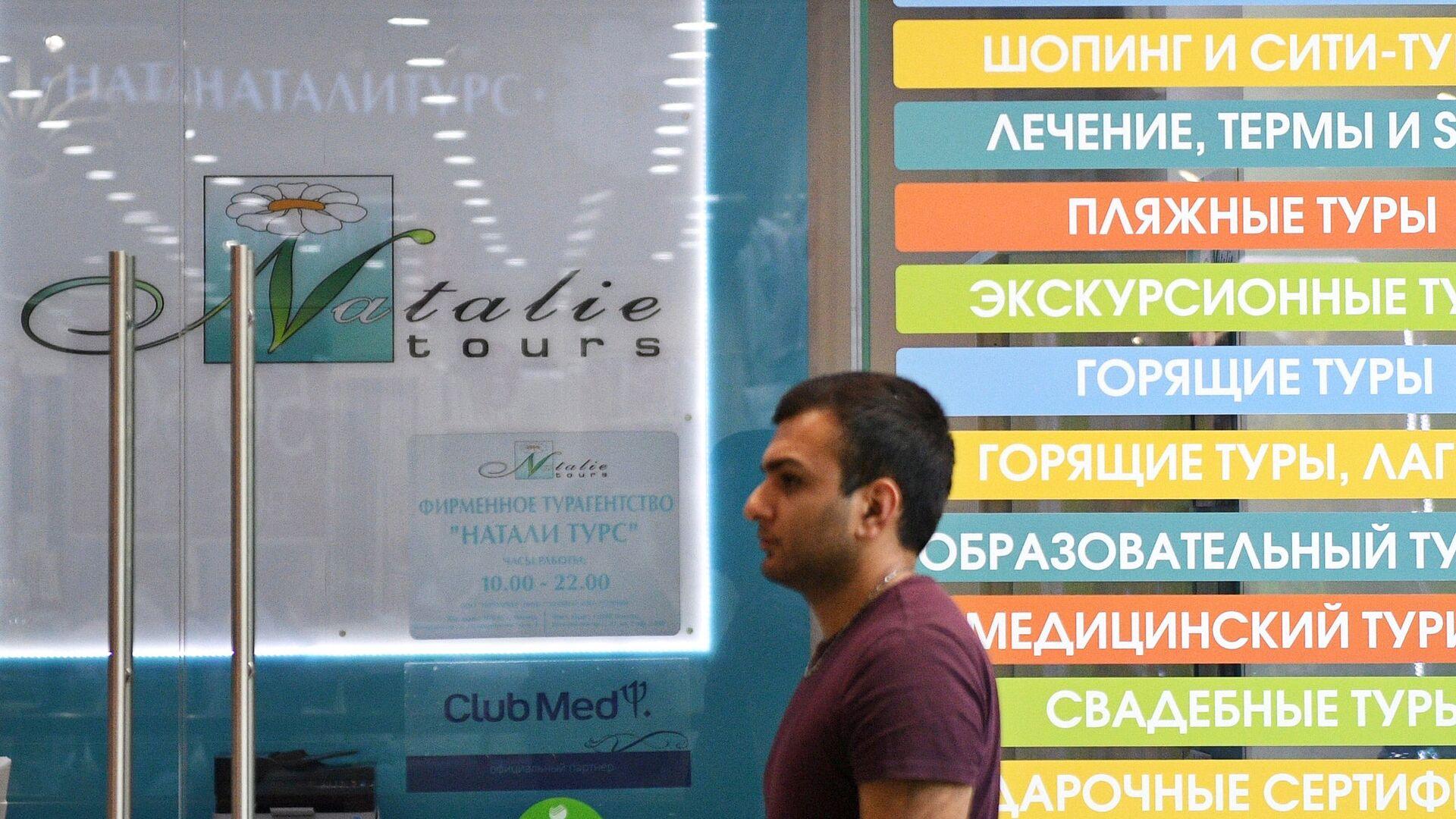 Ростуризм подготовил новые меры поддержки туроператоров