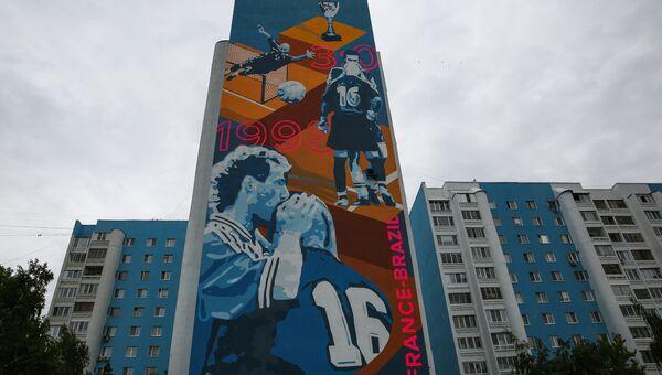 Граффити на улице Демократической в Самаре, посвященное финалу чемпионата мира 1998 года между сборными командами Франции и Бразилии, приуроченное к чемпионату мира по футболу FIFA-2018