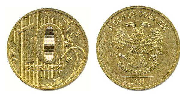 10 рублей 2011 года выпуска СПМД