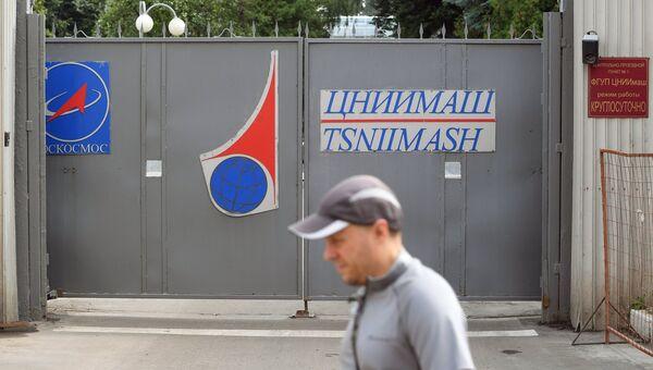 Ворота на въезде на территорию Центрального научно-исследовательского института машиностроения. Архивное фото.