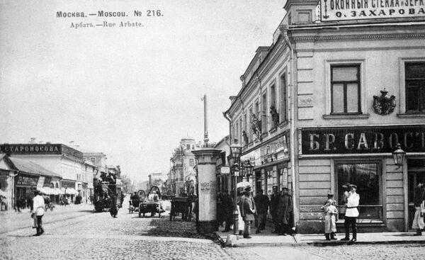 Улица Арбат, 1905 год