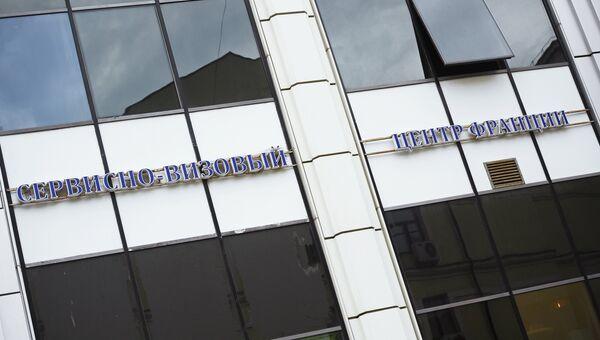 Здание сервисно-визового центра Франции в Москве