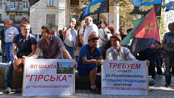 Акция протеста шахтеров у здания Минэнерго Украины в Киеве. Архивное фото