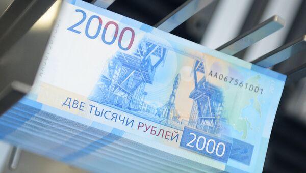 Денежные купюры номиналом 2000 рублей