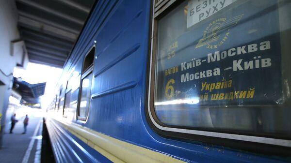 Вагон поезда №005 Украина по маршруту Москва-Киев