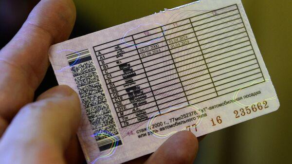 Водительское удостоверение, полученное в отделении ГИБДД в Москве