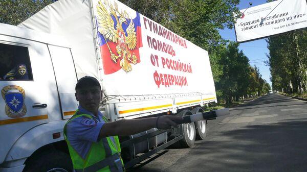 Автомобили гуманитарного конвоя МЧС РФ. Архивное фото.