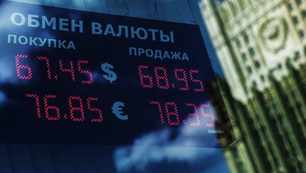 Табло курса обмена доллара и евро к рублю на Новом Арбате в Москве
