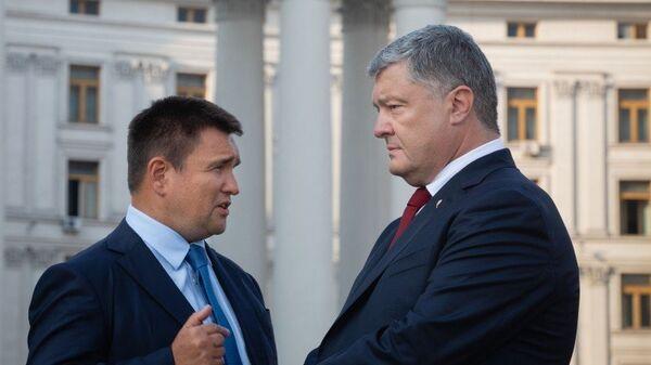 Петр Порошенко и министр иностранных дел Украины Павел Климкин
