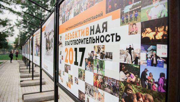 Определены финалисты конкурса ОБЪЕКТИВная благотворительность