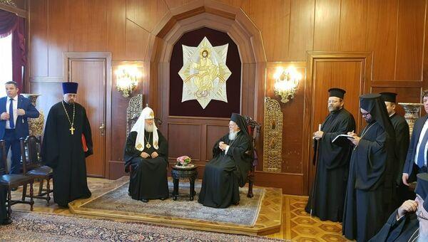 Встреча патриарха Кирилла с патриархом Варфоломеем в Стамбуле 31 августа 2018
