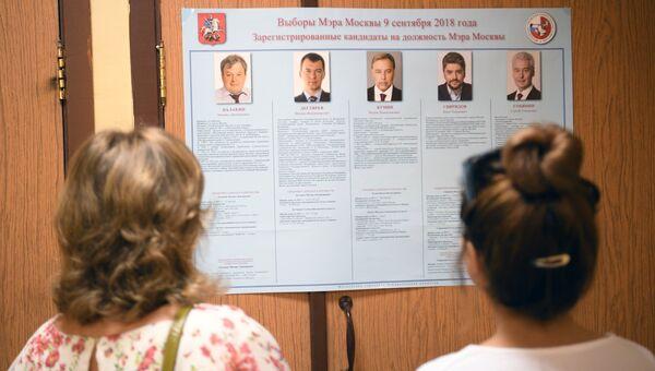 Избиратели в единый день голосования на избирательном участке ГБОУ Школы №117 в Москве