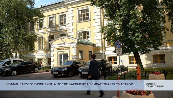 Брифинг Мосгоризбиркома после закрытия избирательных участков