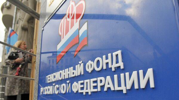 Здание Пенсионного фонда Российской Федерации. Архивное фото