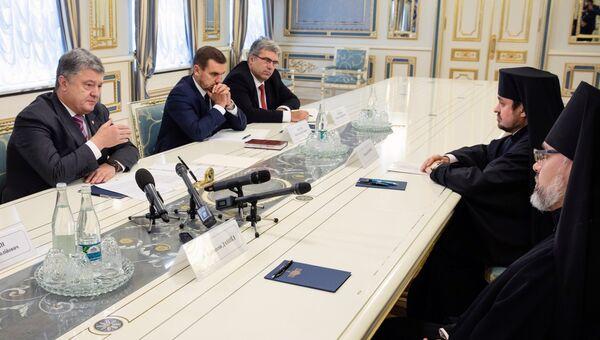 Президент Украины Петр Порошенко (слева) во время встречи с экзархами Вселенского патриархата на Украине. 17 сентября 2018
