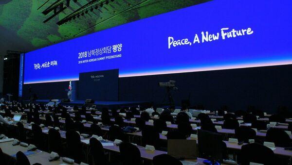 Пресс-центр саммита лидеров КНДР и Южной Кореи. 17 сентября 2018