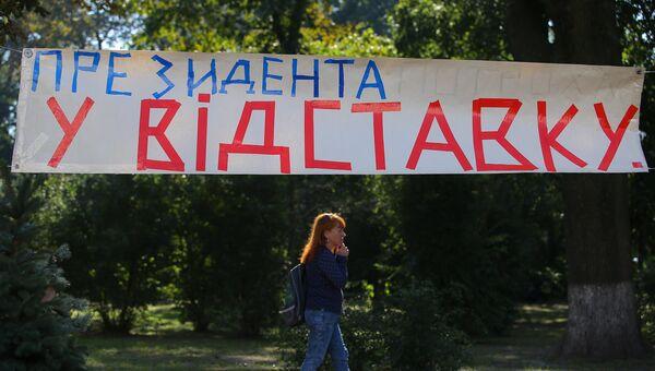 Акция протеста у Верховной Рады в Киеве