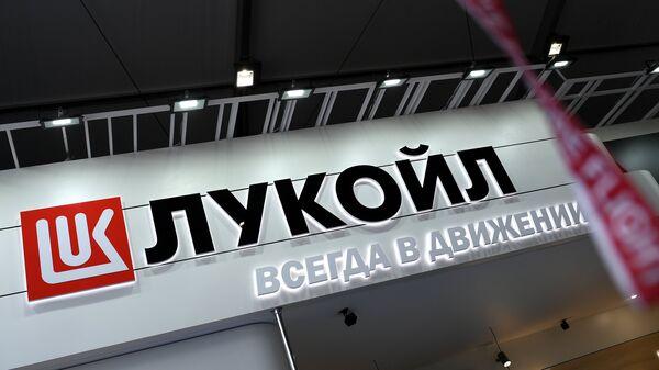 Стенд компании Лукойл