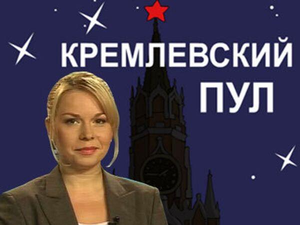 Кремлевский пул. Кто стал личной радостью Путина
