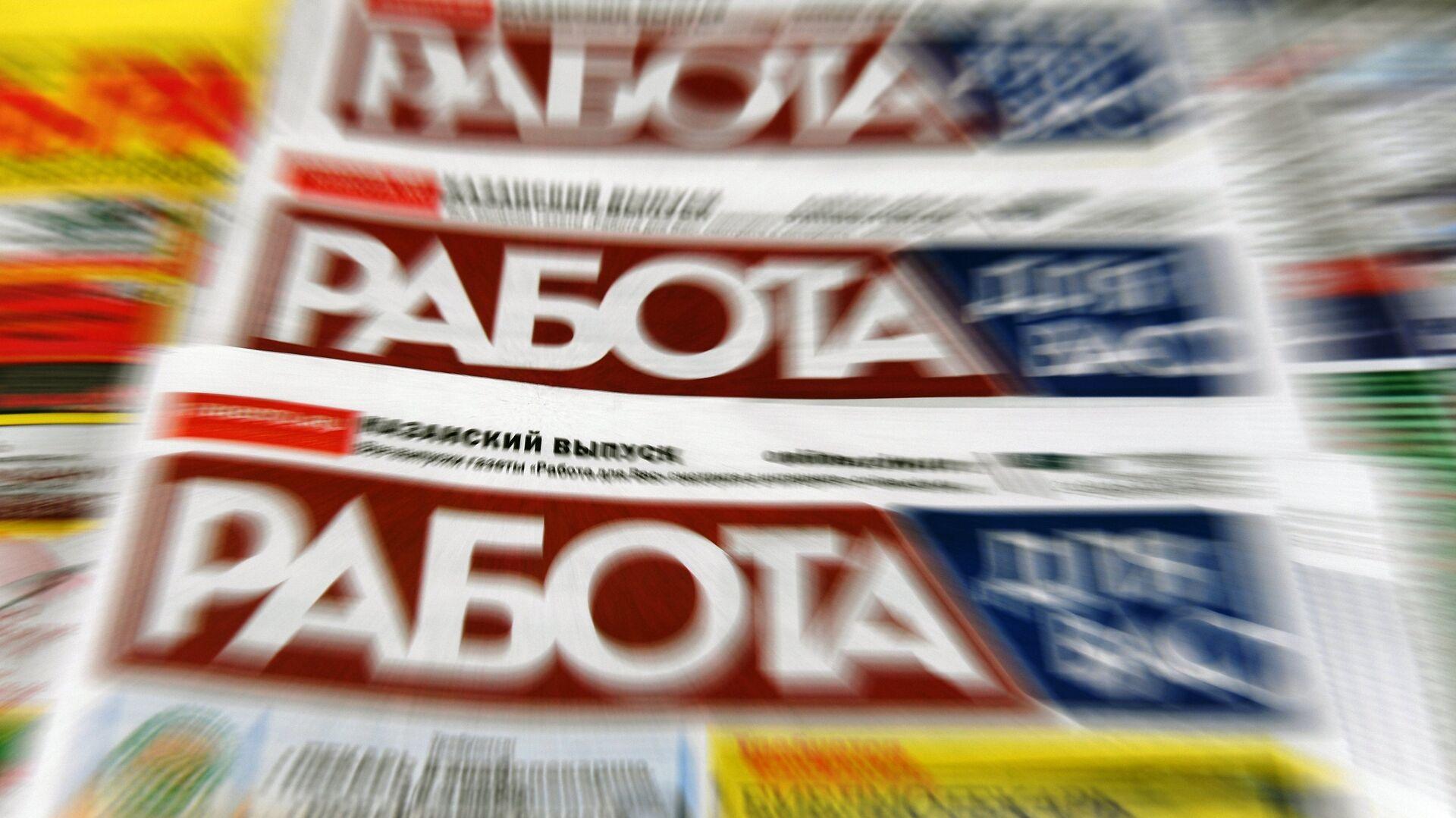 Газета Работа на ярмарке вакансий - РИА Новости, 1920, 25.02.2021