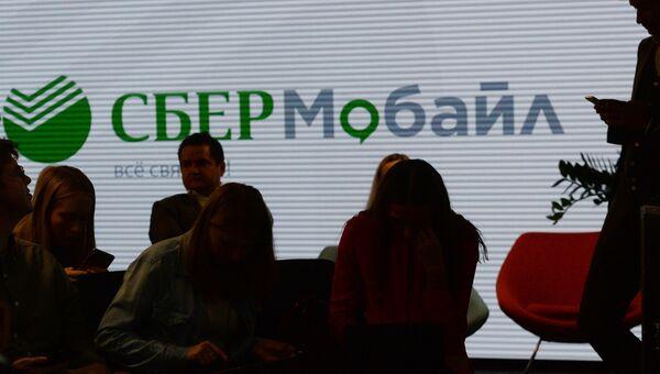 Запуск телекоммуникационного проекта Сбербанка под брендом СберМобайл. 26 сентября 2018