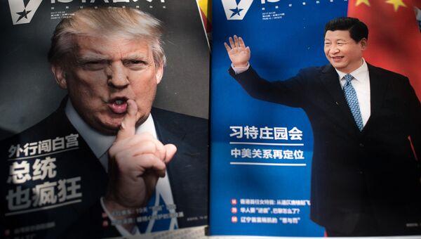 Потртреты президента США Дональда Трампа и председателя КНР Си Цзиньпиня на обложках журналов в Пекине, Китай. Архивное фото