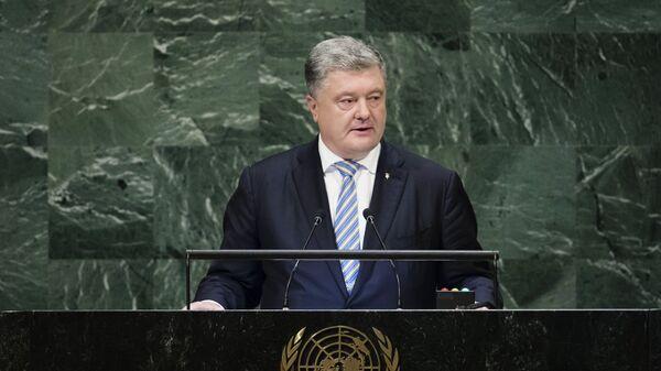 Президент Украины Петр Порошенко выступает на Генеральной Ассамблее ООН в Нью-Йорке