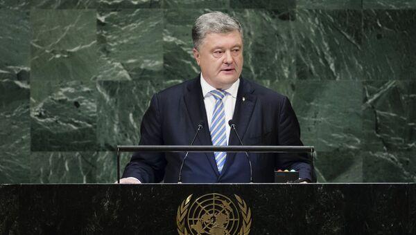 Президент Украины Петр Порошенко выступает на Генеральной Ассамблее ООН в Нью-Йорке. Архивное фото