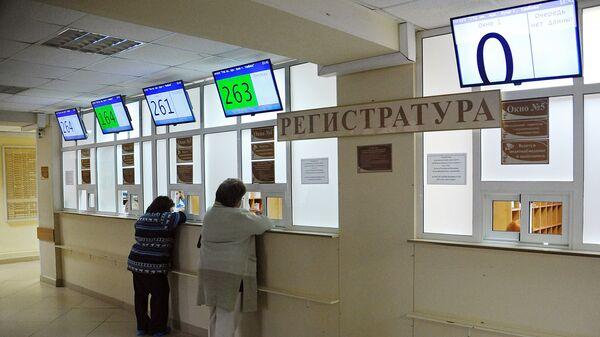 Посетители у регистратуры